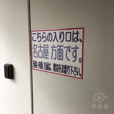 名鉄河内線の成岩駅の名古屋方面出入り口から出ます。