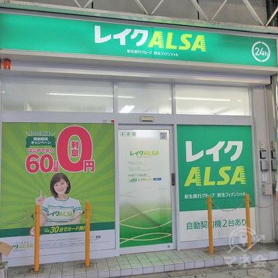 左側にレイクALSAの店舗があります。