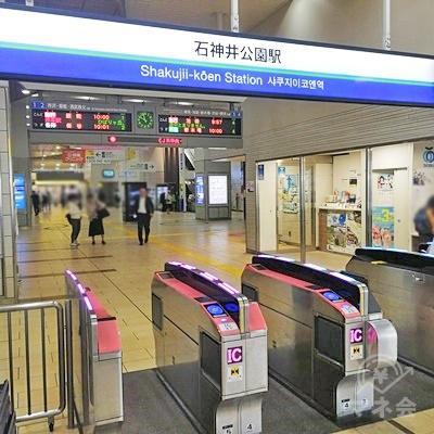 西武池袋線石神井公園駅の中央口改札です。