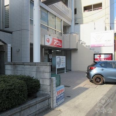 アコムの店舗前に駐車できます。