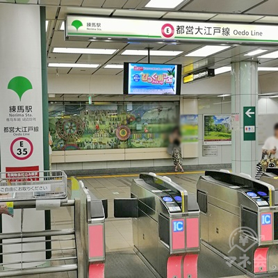 都営大江戸線練馬駅の改札です。