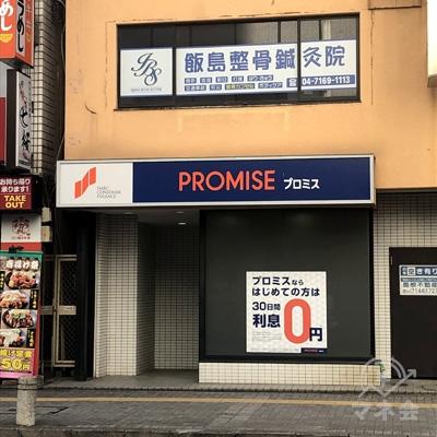 東京チカラめしの隣の1階にプロミスがあります。