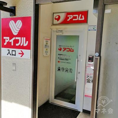 奥に扉があり、中にアコムの入口があります。