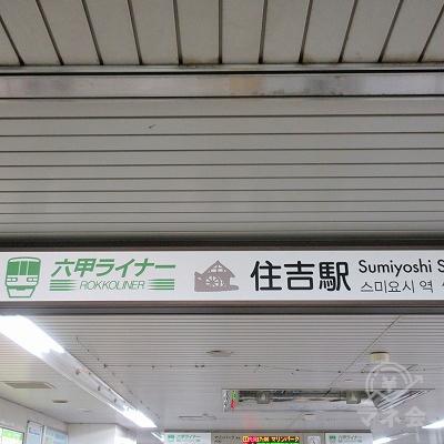 途中、六甲ライナー住吉駅改札があります。