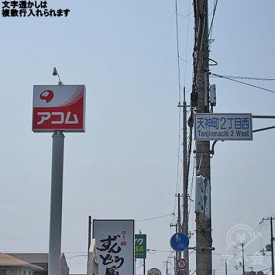 アコムの看板と天神町2丁目西交差点表示です。