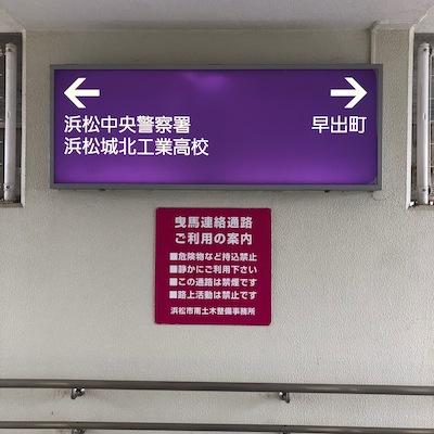 遠州鉄道「曳馬駅」の改札を出て、早出町方面へ進みます。