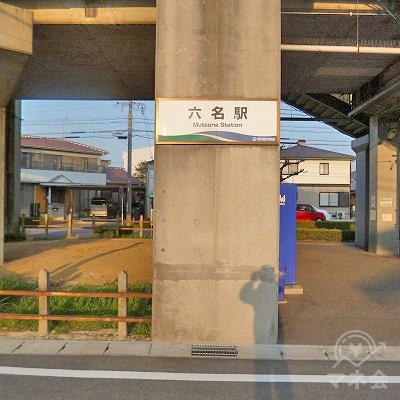 愛知環状鉄道の六名駅にて下車します。