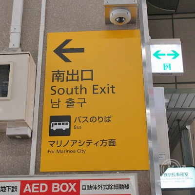 目の前にある案内表示に従い、左へ進み南出口を目差します。