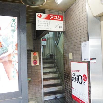 入口奥にアコム専用階段があります。