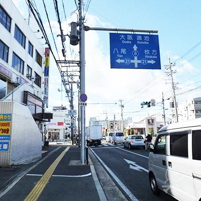 大阪府道8号沿いの歩道を進みます。