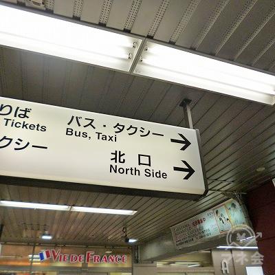 改札を抜けたら北口方面へ右折します。