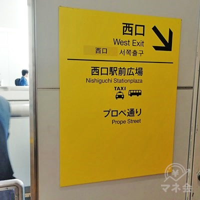 西口に行きましょう。右下に下ります。