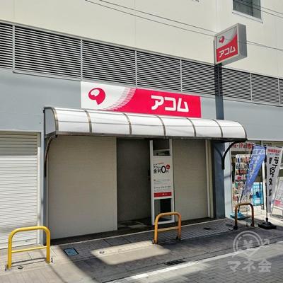 アコムの看板と店舗です。