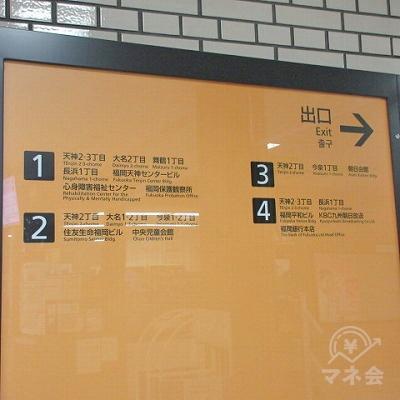 正面にある案内表示に従い、出口2を目指します。