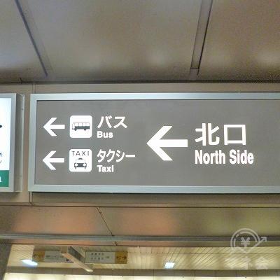 左手が北口方面であるという案内板があります。