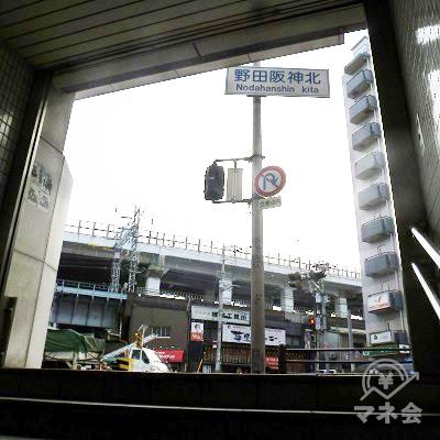 地上出口前に「野田阪神北」交差点の看板があります。