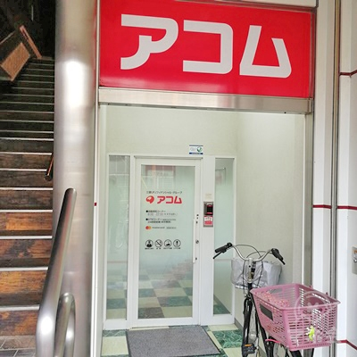 階段の横にアコムの入口があります。
