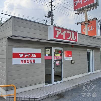 敷地内に入り左手にアイフル店舗があります。