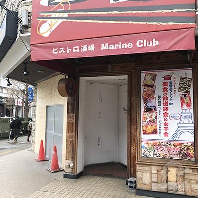 ビストロ酒場マリンクラブを右に曲がってください。