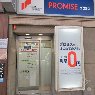 プロミス入口です。建物の左端にあります。