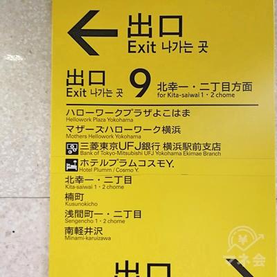 QBハウスを過ぎて突き当たりを左に行くと、9番出口です。