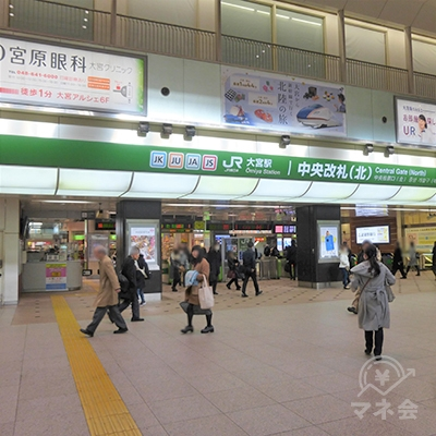 JR大宮駅の中央改札を出ます。