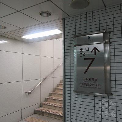出口7表示がある階段を上がります。