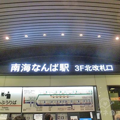 南海難波駅、3階北改札口を出ます。