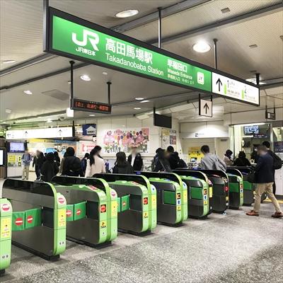 JR山手線高田馬場駅早稲田口改札から出ます。
