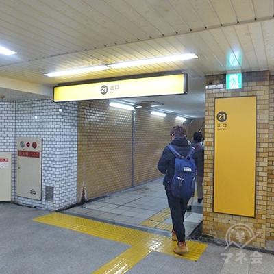 改札を出たら、左手に進み、21番出口の通路に入ります。