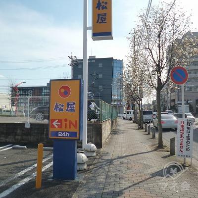 70mほど歩いて松屋の先の交差点を左折してください。