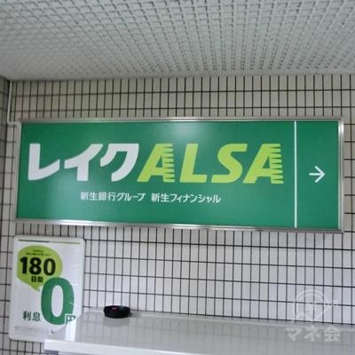 2階に上がるとすぐにレイクALSAの緑の看板があるので右に向かいます。