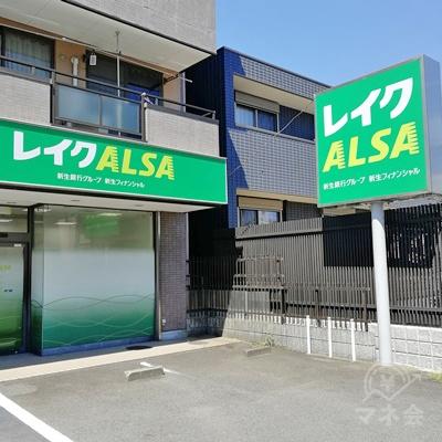 レイクALSAの店舗と看板です。