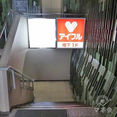 地下への階段の途中に、アイフルの看板が掲示されています。