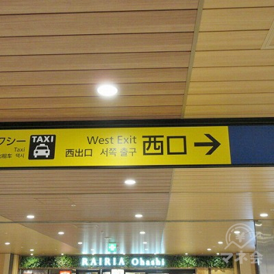 頭上の西口表示に従い、右へ進みます。