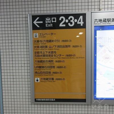 案内表示に従い出口2を目指します。