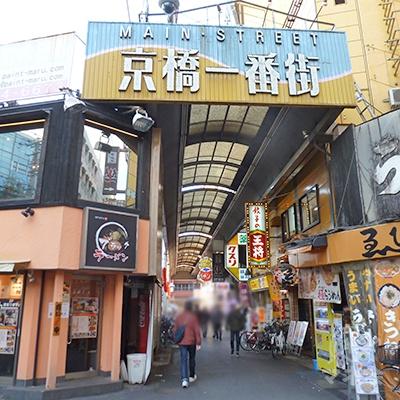 道なりに「京橋一番街」に入ります。