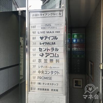 エレベーターで8階に上がってください。