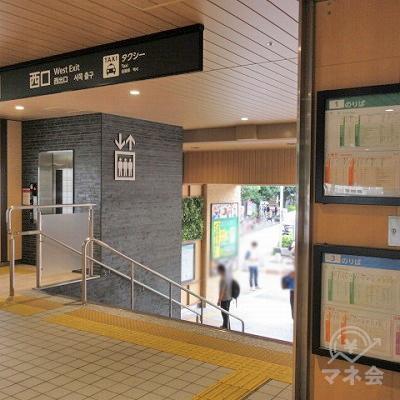 西口と書かれた案内表示がある階段を使います。