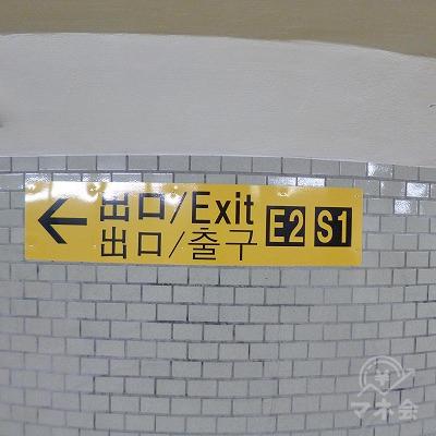 E2出口を目指してください。