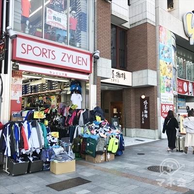 スポーツ用品店ジュエンの右隣に喫茶店、椿屋珈琲店が見えます。