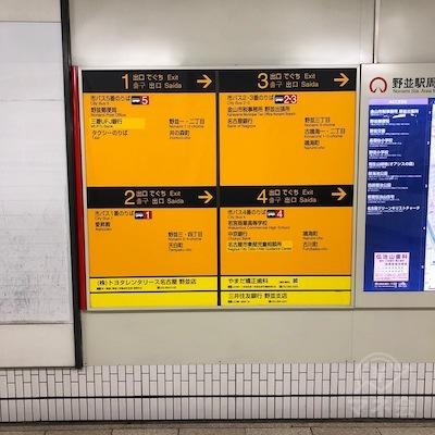 地下鉄桜通線の野並駅改札を抜けたら、2番出口を目指します。