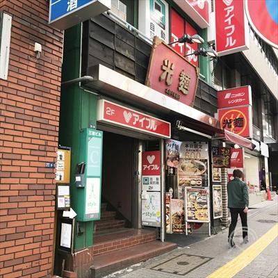ファミリーマートと光麺の間にアイフルの入口があります。
