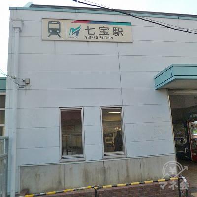 名鉄津島線の七宝駅にて下車します。