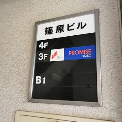 プロミスは3階です。階段で3階へ上がりましょう。