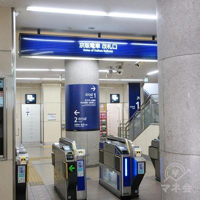 京阪交野線宮之阪駅改札(1つのみ)を出ます。