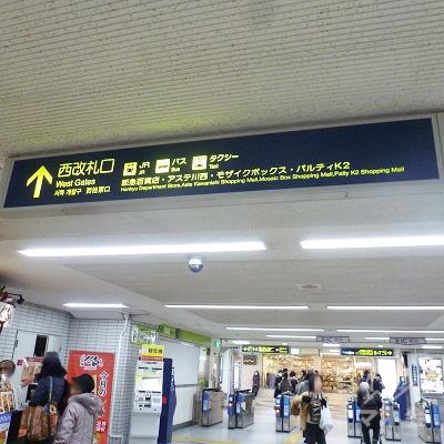 阪急宝塚線・能勢電鉄妙見線の川西能勢口駅・西改札口です。