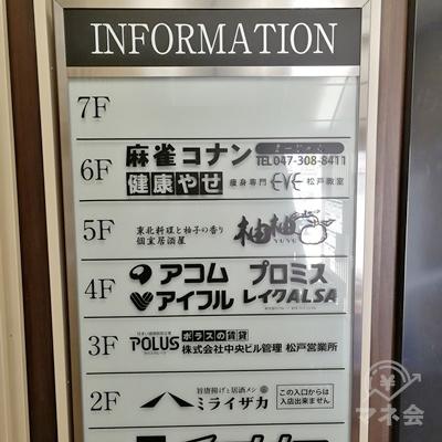 レイクALSAは4階です。