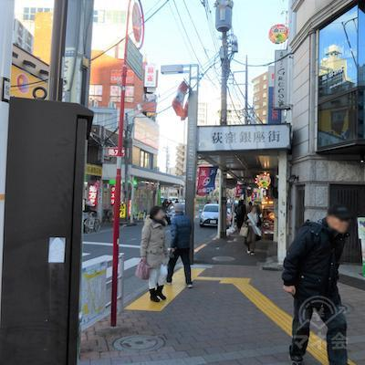 商店街、荻窪銀座街に入ります。