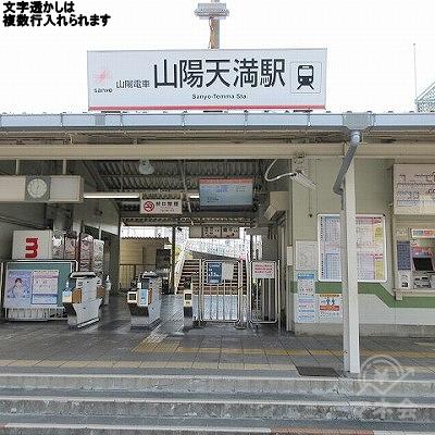 山陽電鉄網干線、山陽天満駅の改札(1つのみ)を出ます。